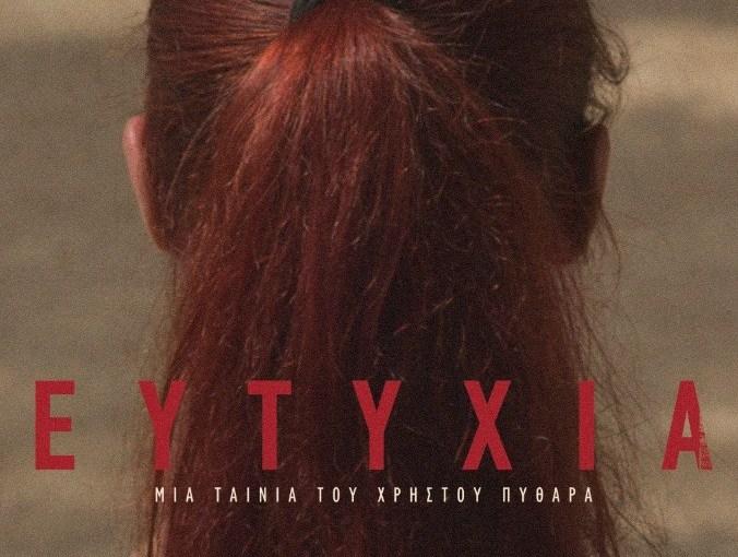 EYTYXIA
